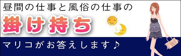 掛け持ち_0
