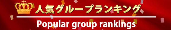 人気グループランキング
