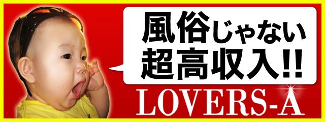 LOVERS-A%20%28%E3%83%A9%E3%83%90%E3%83%BC%E3%82%BA%E3%82%A8%E3%83%BC%29