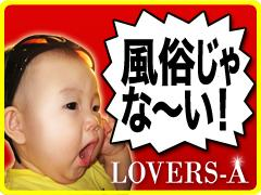 LOVERS-A (ラバーズエー)