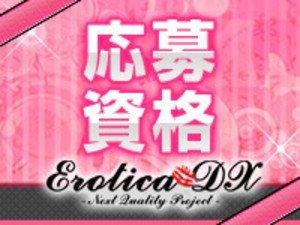 エロティカDXの応募資格