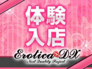 エロティカDXの体験入店制度