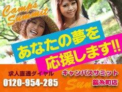 キャンパスサミット 錦糸町店