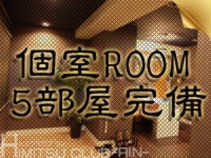 個室待機ROOM完備!