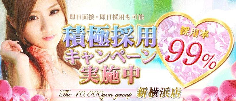ザ10,000円新横浜店の求人