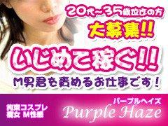 purple haze(パープルヘイズ)