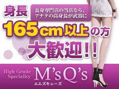 (閉店)M'sQ's