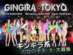 ギンギラ東京