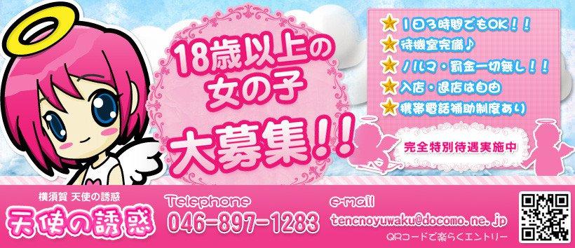 横須賀天使の誘惑の求人