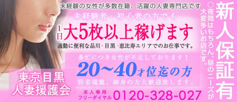 東京目黒人妻援護会の求人
