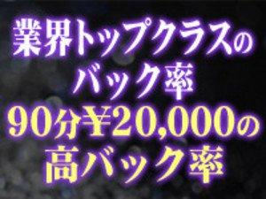 業界トップクラス!90分 20000円の高バック率です!!