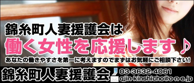 錦糸町人妻援護会の求人