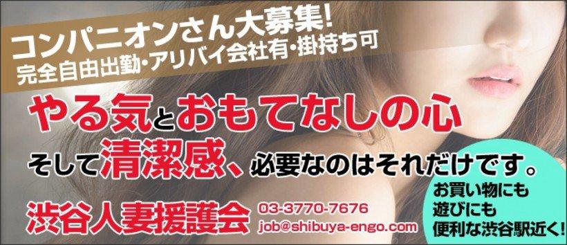 渋谷人妻援護会の求人