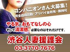 渋谷人妻援護会