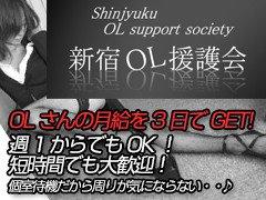 (閉店)新宿OL援護会