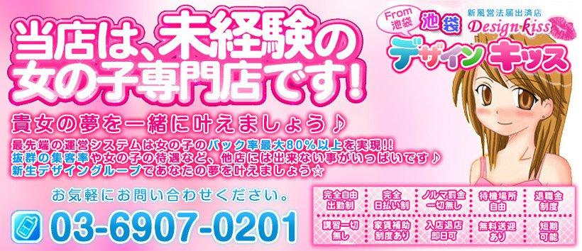 東京デザインキッス 池袋店の求人