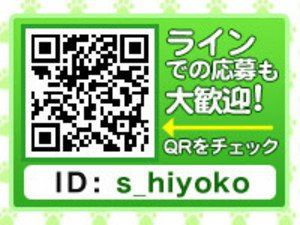 LINEでの応募の大歓迎!