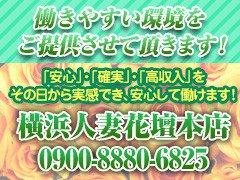 (重複)横浜人妻花壇本店