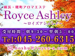Royce Ashley~ロイズアシュレイ~