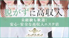 ナディア大阪心斎橋店