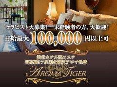 AROMA TIGER 渋谷