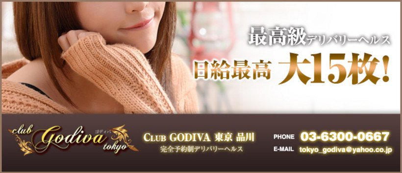 club Godiva Tokyoの求人