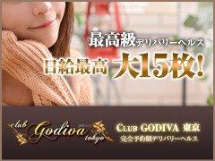 club Godiva Tokyo