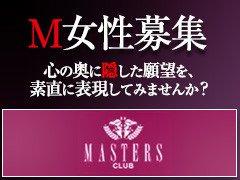マスターズクラブ