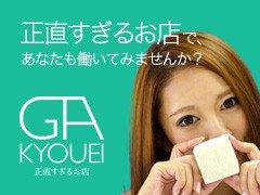 GTA-KYOEI 自他共栄