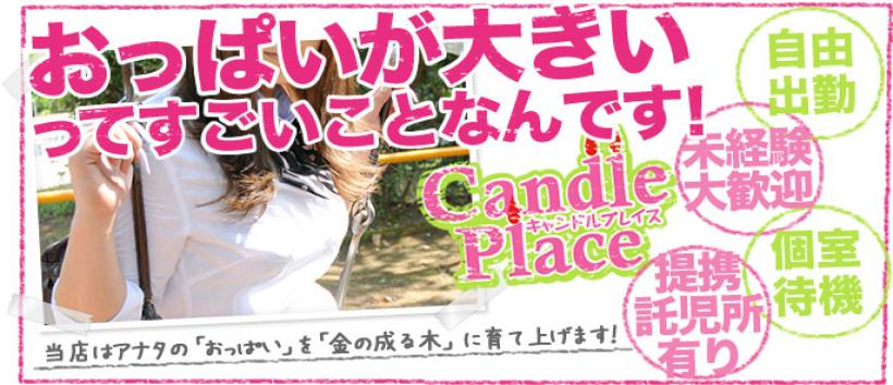 Candle Placeの求人