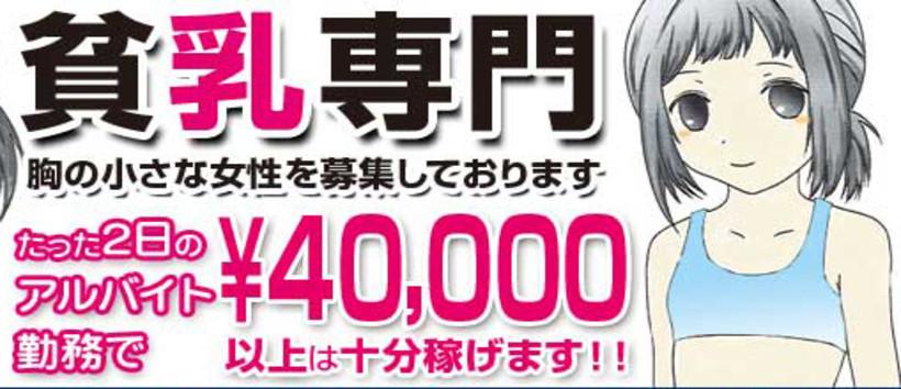 大阪 貧乳女学園の求人