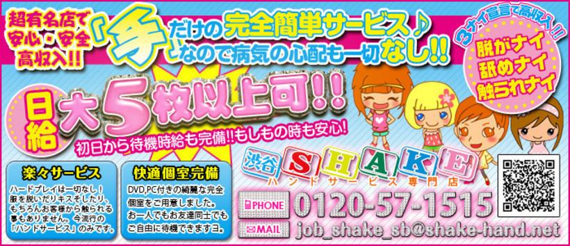 渋谷シェイクの求人