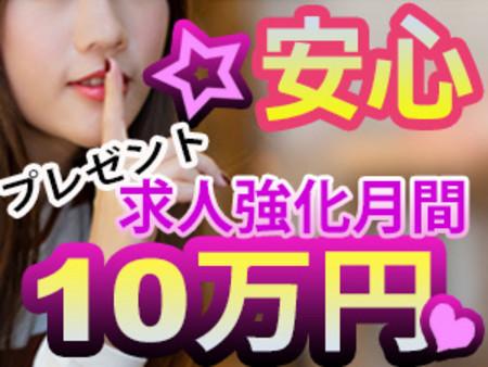 求人強化月間の為、入店された女の子のは入店祝金10万円プレゼント!!