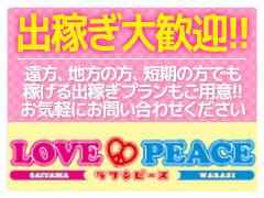 LOVE&PEACE大宮