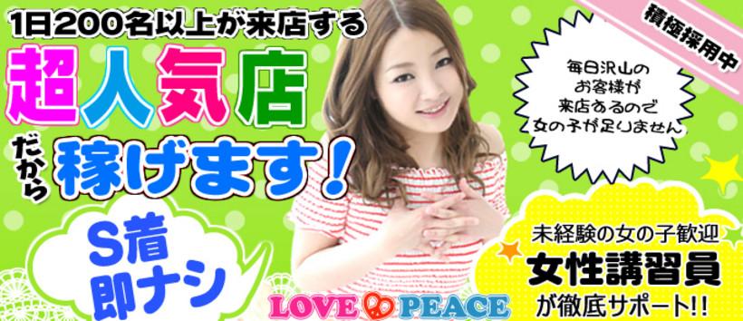 LOVE&PEACE大宮の求人