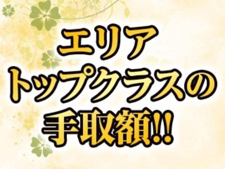 エリアトップクラスの手取り額!!
