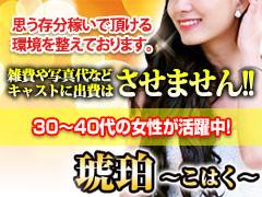 鶯谷人妻・琥珀(コハク)