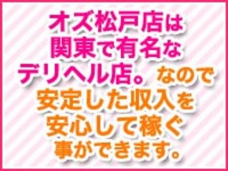 オズ松戸店は関東で有名なデリヘル店。なので安定した収入を安心して稼ぐことができます。