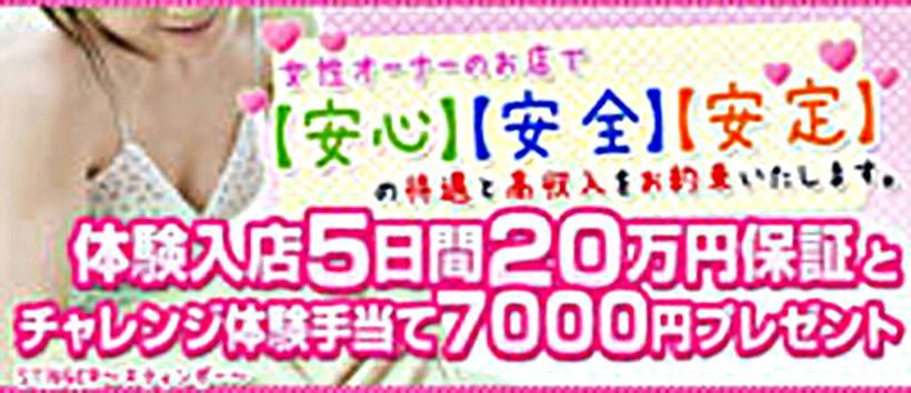 高松 STINGER 香川県全域出張の求人