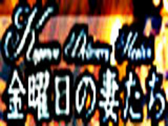 高松デリヘル金曜日の妻たち香川店
