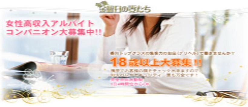 高松デリヘル金曜日の妻たち香川店の求人