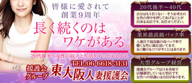 東大阪人妻援護会の求人